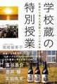 『学校蔵の特別授業〜佐渡から考える島国ニッポンの未来』
