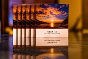 フォトブック『佐渡自慢vol.2』